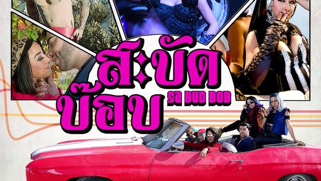 Plah Blah Blah album teaser