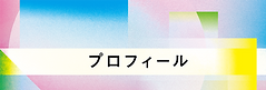 page_profile_banner_0628.png