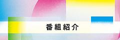 page_bangumi_banner_0628.png