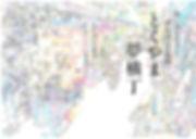 横丁表紙.jpg