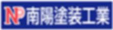 南陽塗装工業.jpg