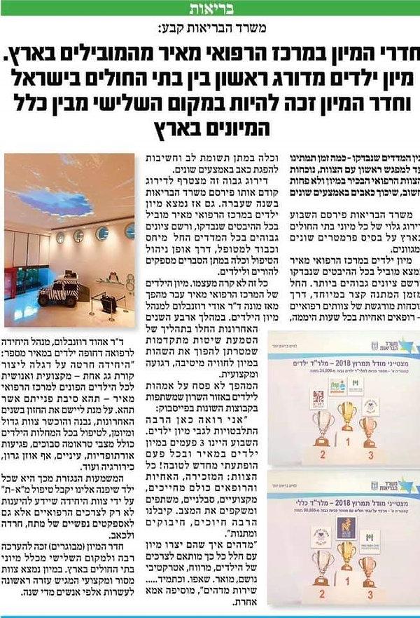 חדרי המיון במרכז הרפואי מאיר בין המובילים בארץ