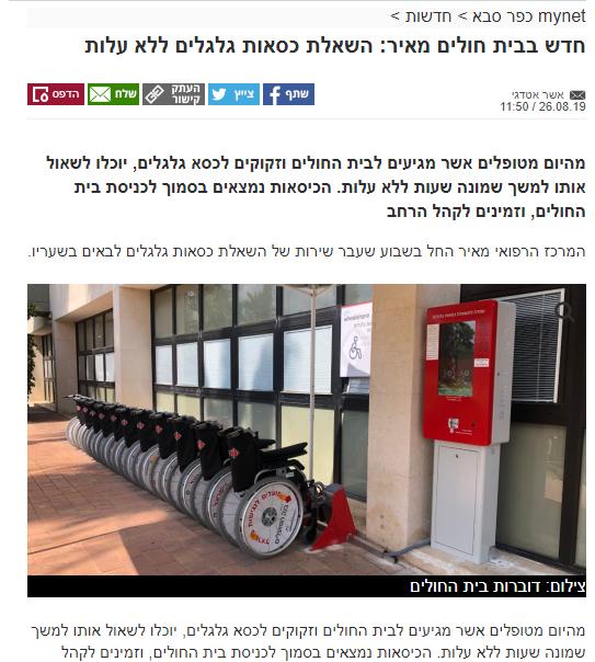השאלת כסאות גלגלים ללא עלות