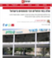 פרסום בתי חולים מצטיינים 28012019.png