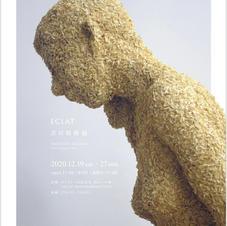 『ECLAT 吉川裕俊展』吉川裕俊