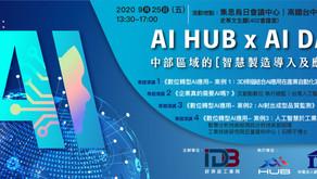 AI HUB x AI Day 智慧製造導入及應用(中部)  2020/09/25