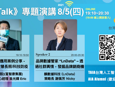 ONLINE  《 AI Talk 》專題演講 2021/8/5(四)