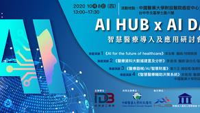 AI HUB x AI Day 智慧醫療-2020/10/08