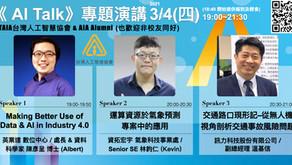 《 AI Talk 》專題演講 2021/3/4(四)