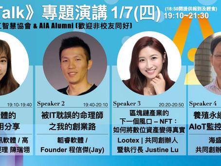 《 AI Talk 》專題演講 2021/01/07