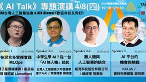 《 AI Talk 》專題演講 2021/4/8(四)