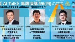 《 AI Talk 》專題演講 2021/5/6(四)
