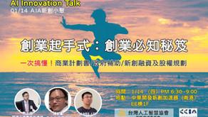 【AI Innovation Talk 創業小聚】