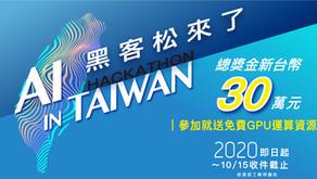 2020 AI in TAIWAN 台灣人工智慧黑客松