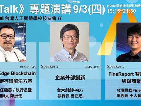 《 AI Talk 》專題演講 2020/9/3