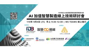 9月4日 AI 加值智慧製造線上技術研討會