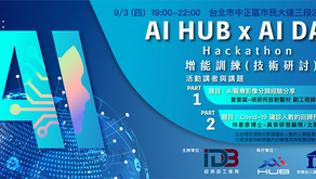 AI HUB x AI Day - Hackathon 增能訓練 2020/9/3