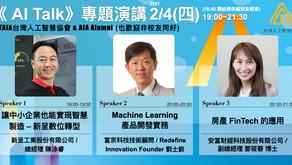 《 AI Talk 》專題演講 2021/2/4(四)