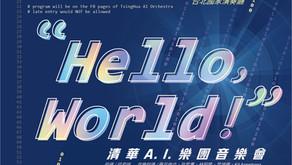 """Hello, World!""  清華A.I.樂團音樂會"