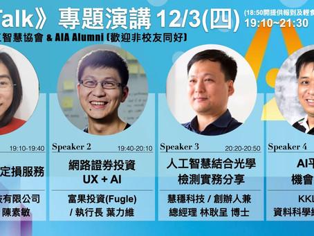 《 AI Talk 》專題演講 2020/12/03