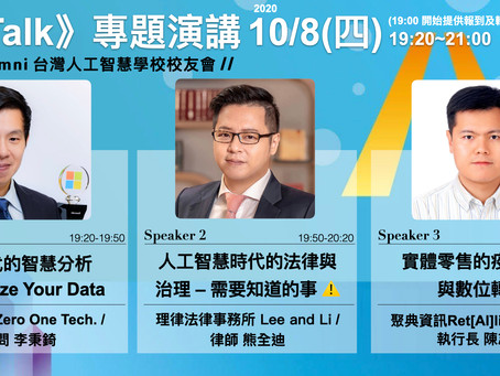 《 AI Talk 》專題演講 2020/1008