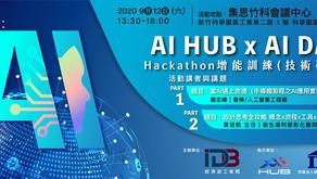 AI HUB x AI Day - Hackathon 增能訓練 (技術研討) @新竹 2020/09/12