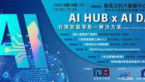 AI HUB x AI Day – Smart Retail 智慧零售 2020/9/19