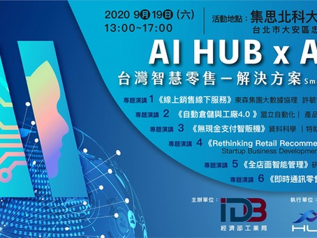 AI HUB x AI Day – Smart Retail 智慧零售 2020/9/19