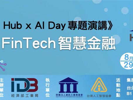 AI HUB x AI Day - FinTech智慧金融 2020/8/29