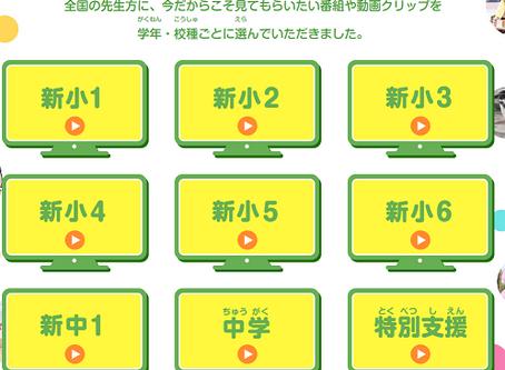 NHK Eテレ活用しましょう
