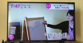 玉居子家の家族会議がNHKニュースで取り上げられました