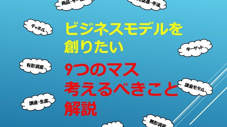 イノベーションマトリックスプロ②解説編pdfダウンロード