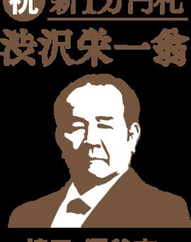 渋沢栄一翁の教え その②(20201120メルマガより)