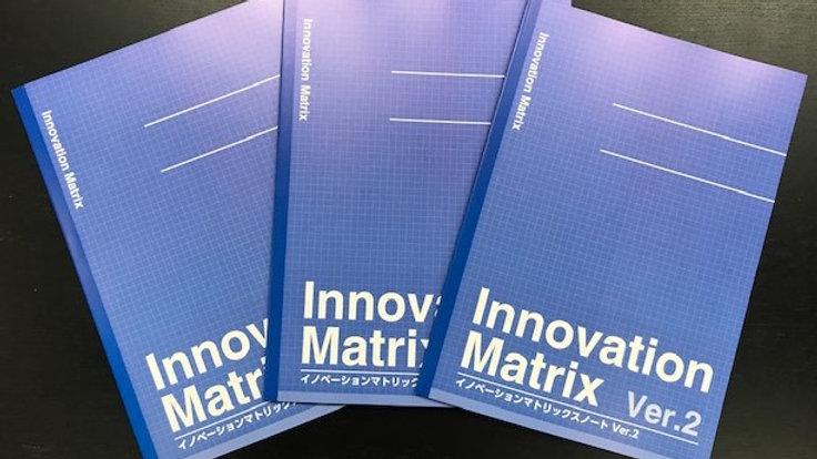 イノベーションマトリックスノート 1冊