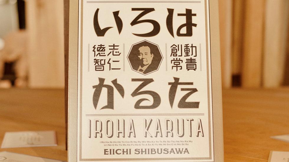 渋沢栄一翁の教え「いろはかるた」