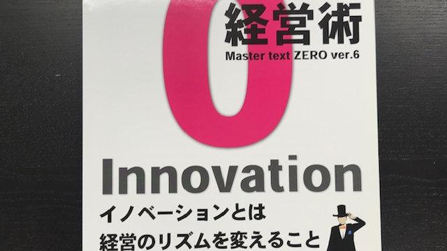 実践経営術 Master text  ZERO ver.6
