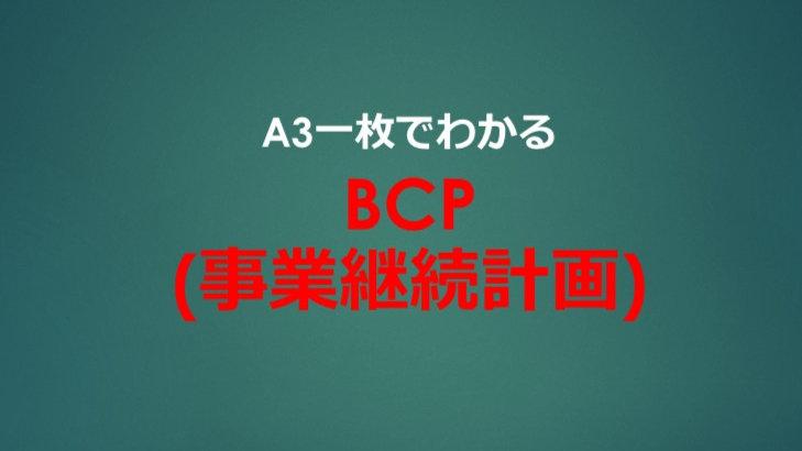 A3一枚でわかるBCP(事業継続計画)pdfダウンロード