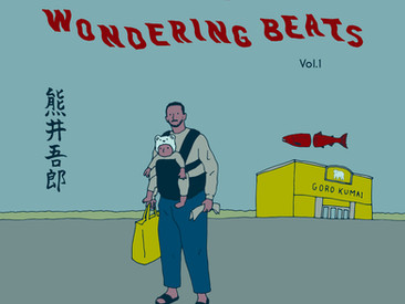 熊井吾郎「The Wondering Beats vol.1」