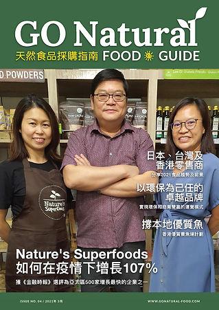 GO Natural 天然食品採購指南 - 第四期