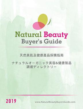 NBBG Cover 2019-01.jpg