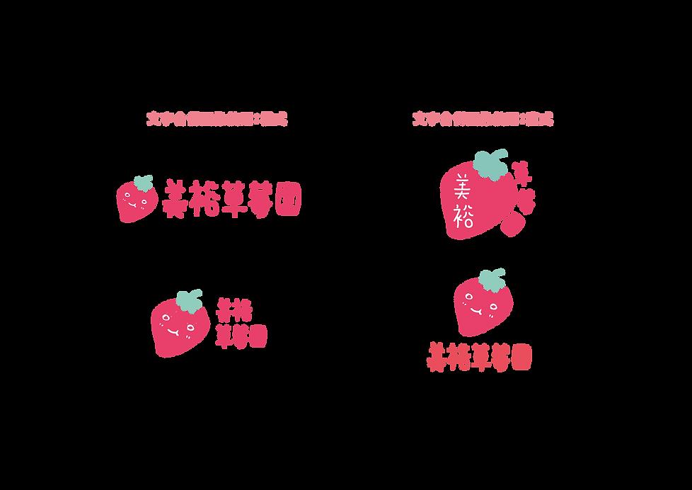 草莓園web-04.png