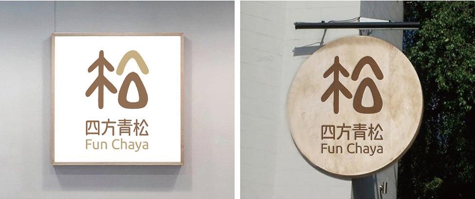 四方青松_7.jpg