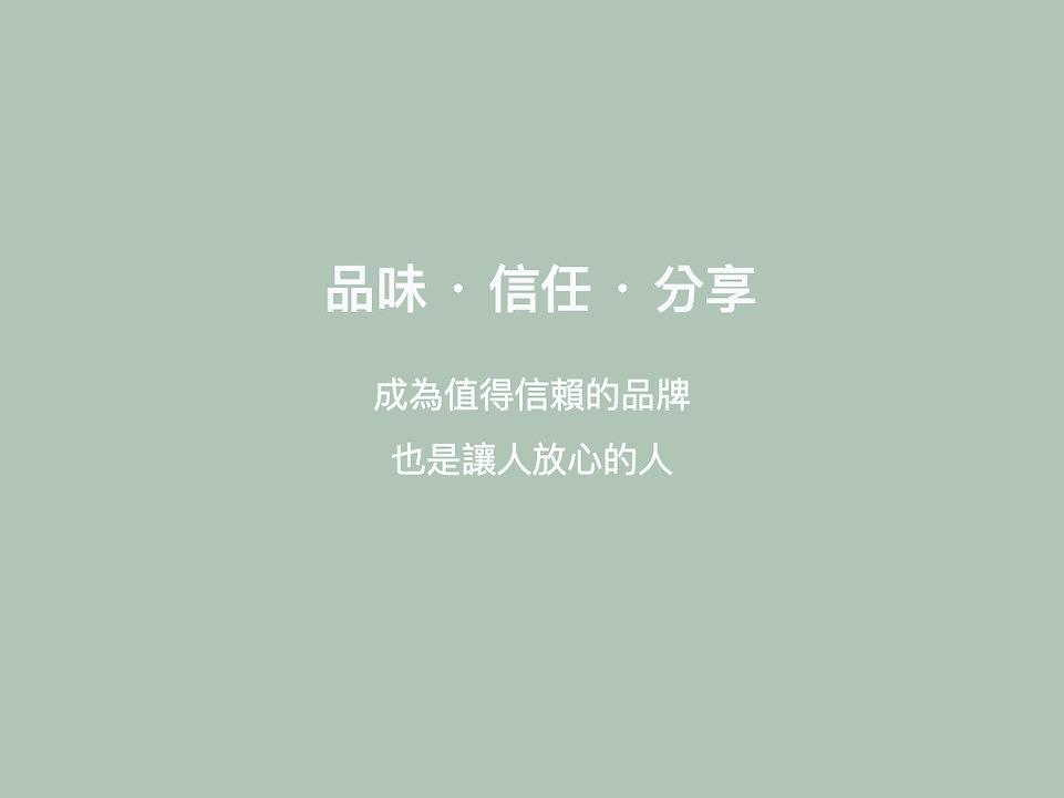 茶王子最終確認簡報-2.002.jpeg