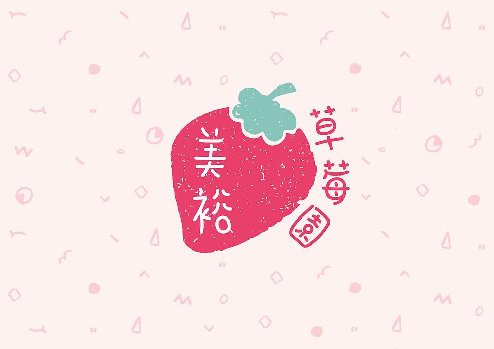 草莓園web-01.png