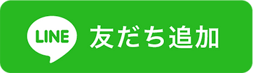 LINE 友だち追加.png
