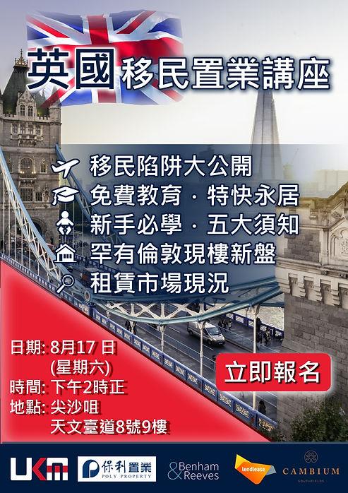 8.17 UK Immigration Talk 3.jpeg