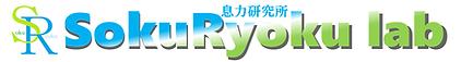 息力研究所 横長ロゴ.png