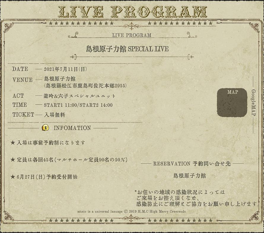 live_pc20210711.jpg