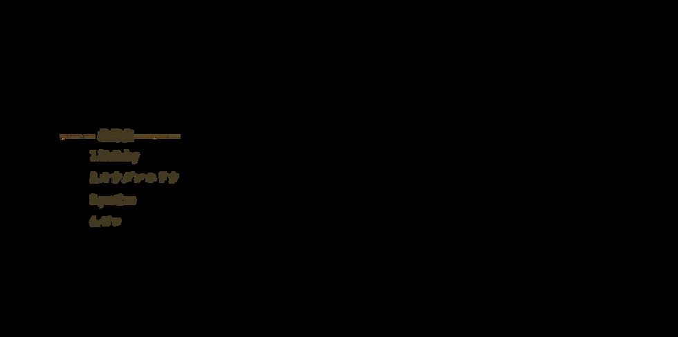 ガラクタの宝物収録曲