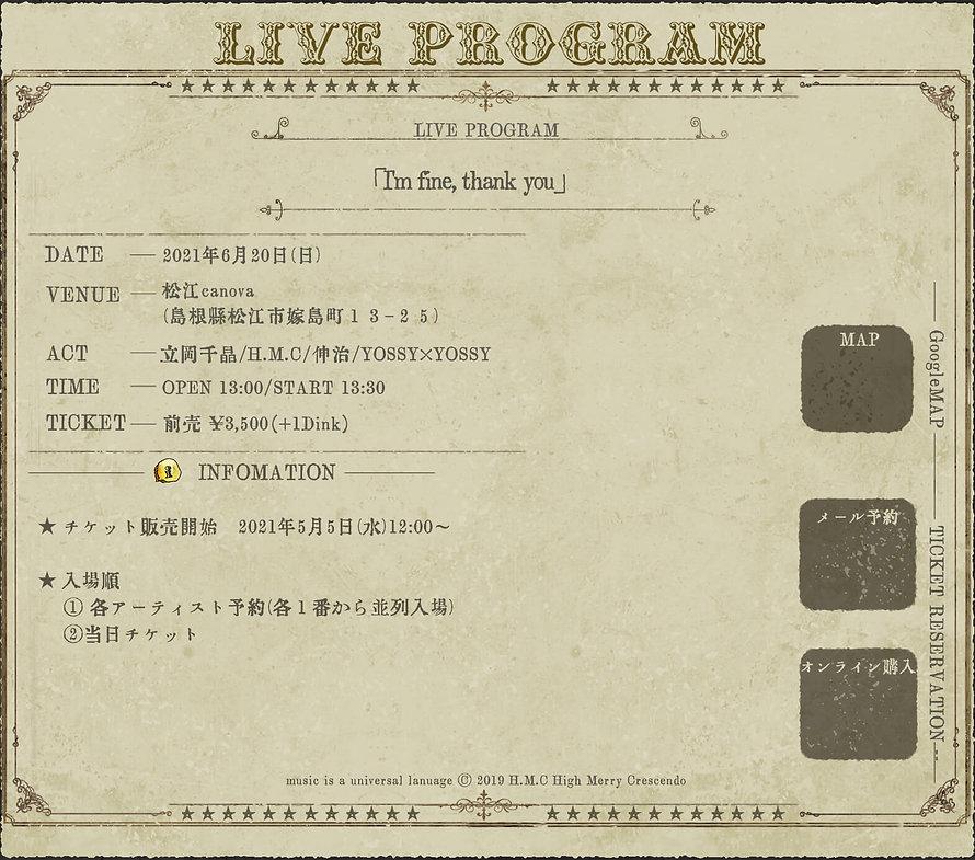 live_pc20210620.jpg